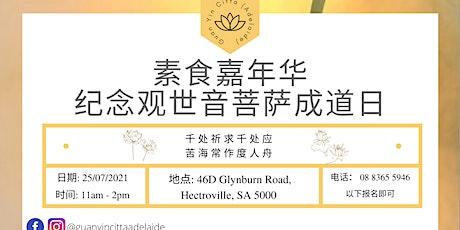 素食嘉年华  Free Vegetarian Food-sharing and Dharma Learning session tickets