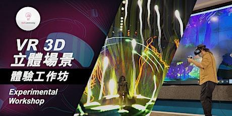 VR 3D立體場景 體驗工作坊 tickets