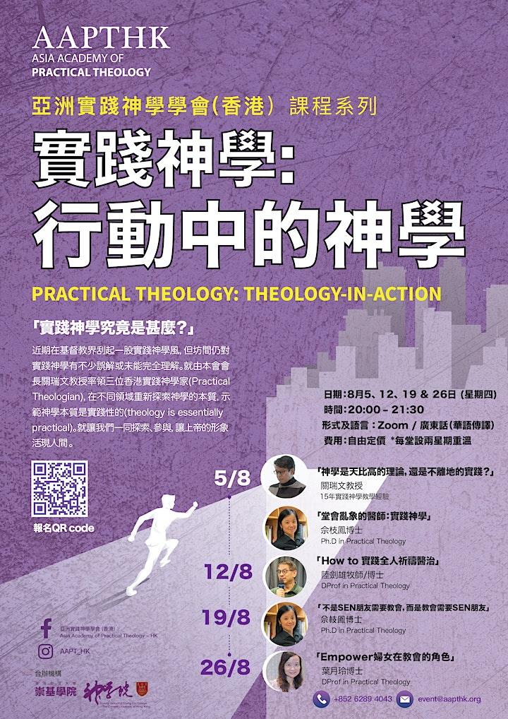 實踐神學: 行動中的神學 image