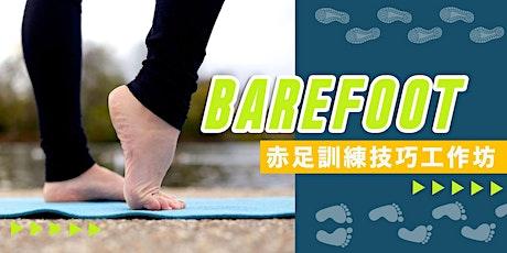 Barefoot 赤足訓練技巧工作坊 (2021年8月1日) 11am @ 沙田石門 tickets