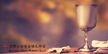 女皇镇堂圣餐崇拜(方言)——八月   QCMC Holy Communion Service (Dialect) (Aug) tickets