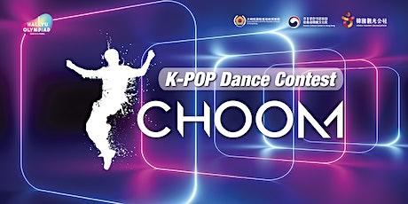 """2021 K-pop Dance Contest """"CHOOM"""" Hong Kong Final tickets"""