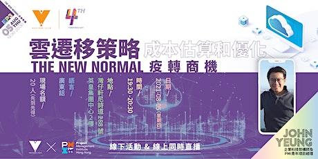 疫轉商機 The New Normal EP3: 雲遷移策略、成本估算和優化 by PMI Hong Kong tickets