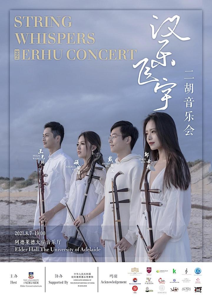 String Whispers Erhu Concert 2021 image