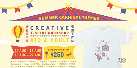 Summer Carnival – Heat Transfer Printing Workshop 盛夏嘉年華—熨畫工作坊 tickets