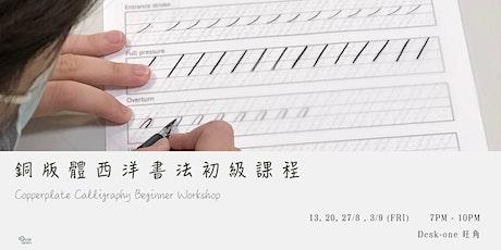 銅版體西洋書法初級課程Copperplate Calligraphy Beginner Workshop tickets