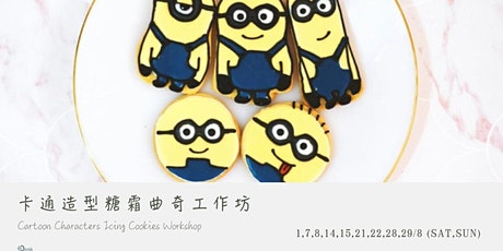 卡通造型糖霜曲奇工作坊 Cartoon Characters Icing Cookies Workshop tickets