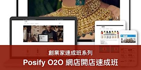 Posify O2O 網店開店速成班 (16/8) tickets