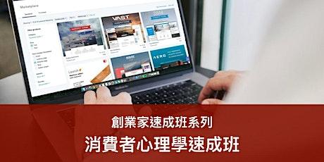 消費者心理學速成班 (18/8) tickets