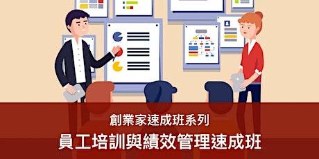 員工培訓與績效管理速成班 (25/8) tickets