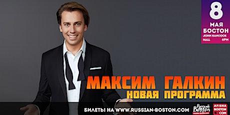 Максим Галкин в Бостоне tickets