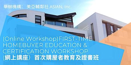 8/15/21 First-Time Homebuyer Education & Certification Wksp 首次購屋者教育及證書班-粵語 tickets