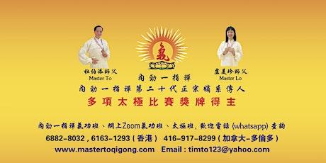 Qigong tickets