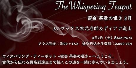 Whispering Tea Pot 茶壷の囁き 8月 tickets