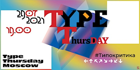 TypeThursday Moscow - Июль tickets
