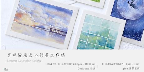 宮崎駿風景水彩畫工作坊 Landscape Watercolour Workshop tickets