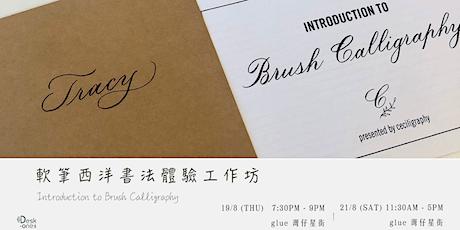 軟筆西洋書法體驗工作坊 Introduction to Brush Calligraphy tickets