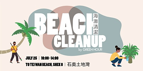 2021 Coastal Cleanup Challenge -  To Tei Wan「土地灣 」 tickets