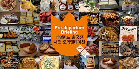 네덜란드 출국자 온라인 오리엔테이션 (Online Pre-departure Briefing - Study in Holland) tickets