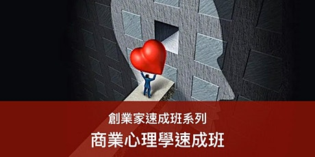 商業心理學速成班 (5/8) tickets