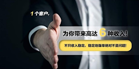 Business Opportunity Sharing - 26 July 2021 | 8pm (免费商机分享会) Tickets