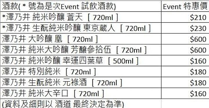 【認識酒藏系列 2021第9話】東京 小澤酒造 「澤乃井」 image