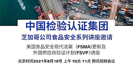 美国⻝品安全现代法案(FSMA)更新及 外国供应商验证计划(FSVP )讲座 tickets