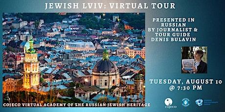 Jewish Lviv: Virtual Tour tickets