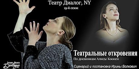 Театральные Откровения/ Theatre Revelations tickets