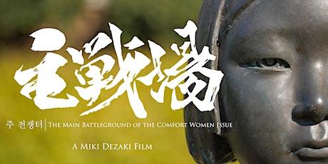 Shusenjo Documentary - Free Screening tickets