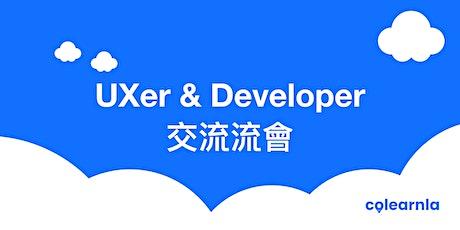 UXer & Developer 交流流大會 tickets