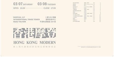 《香港摩登》: 十五座華人建築師的現代主義作品  講座系列 2 of 3 《香港現代主義建築保育的近況》 tickets