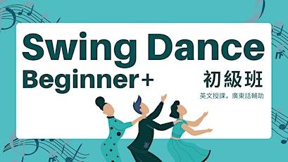 Swing Dance Beginner+ Classes tickets