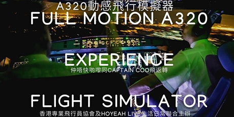 A320 親子家庭獨家體驗日 動感飛行模擬器 EXCLUSIVE Flight simulator Family EXPERIENCE DAY tickets