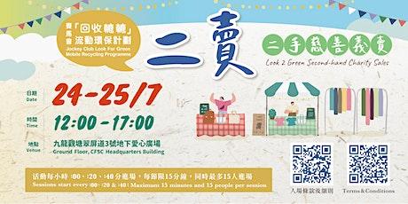 7月份「二賣」 回收轆轆二手慈善義賣活動 / Jun2021LookForGreen Second-hand Charity Sales tickets