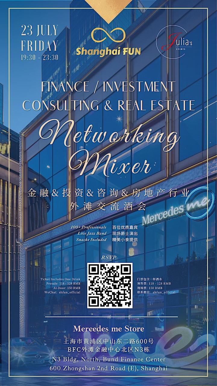 Finance Investment Consulting Mixer 金融&投资&咨询&房地产行业外滩交流酒会 image