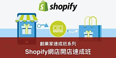 Shopify網店開店速成班 (20/8) tickets