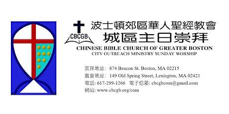 CBCGB COM SUNDAY WORSHIP tickets