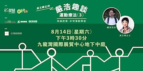 Yim Ho Workshop  (3) tickets