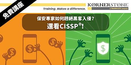 [免費CISSP講座] 保安專家如何趕絕黑客入侵 tickets
