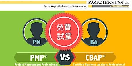PMP® X CBAP® 免費試堂 tickets