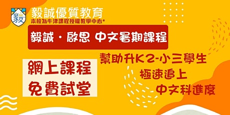毅誠啟思中文暑期課程-升小一免費試堂(C) tickets