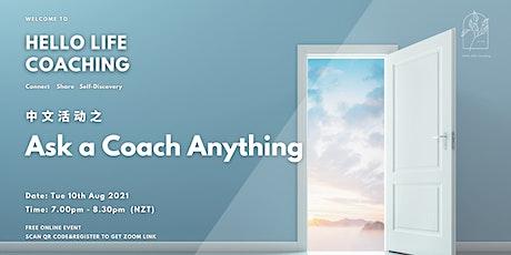 中文活动第1期 - Ask a Coach Anything tickets
