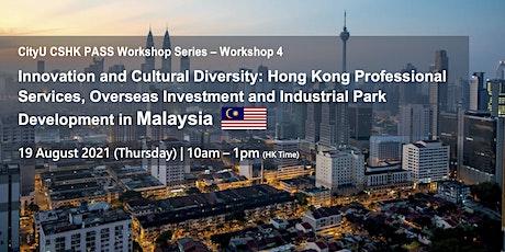 CityU CSHK PASS Professional Training Workshop 4 - Malaysia tickets