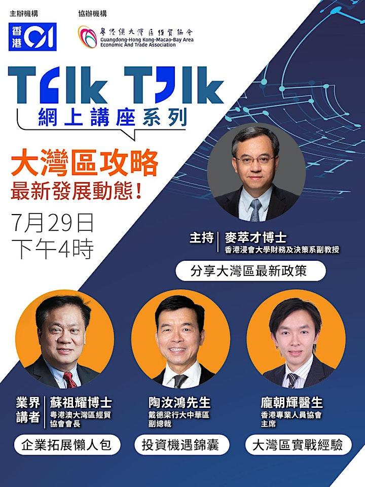 「大灣區攻略 - 最新發展動態!」 Talk Talk網上講座系列 image