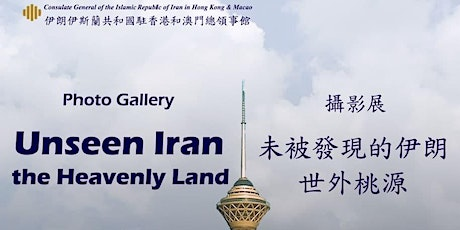 Photo Gallery- Unseen Iran- the Heavenly Land tickets