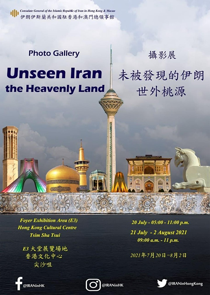 Photo Gallery- Unseen Iran- the Heavenly Land image