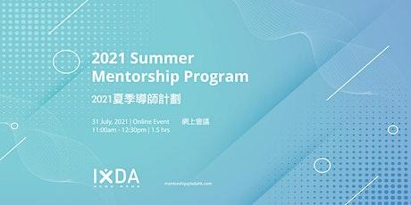 IxDAHK UX Mentorship Program, Summer 2021|  Kick-off Webinar tickets