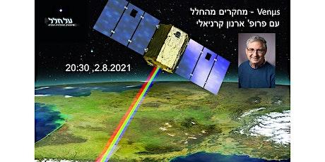 לוויין ונוס - מחקרים מהחלל עם פרופ' ארנון קרניאלי tickets