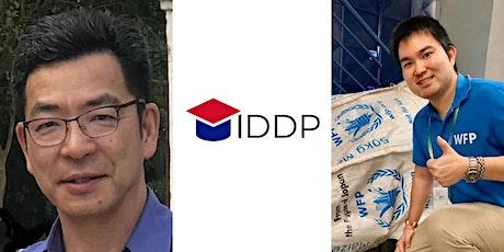 IDDP 第9回勉強会 「国際協力における食・栄養支援~ファイナンス面から考える~」 tickets